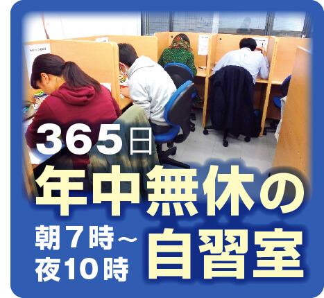 365日朝9時から夜10時「年中無休の実習室」