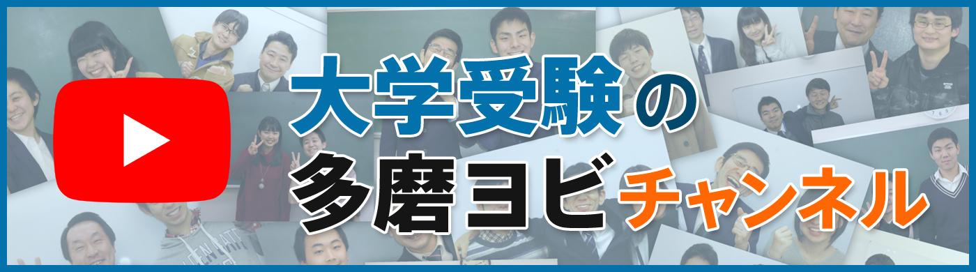 大学受験の多磨ヨビチャンネル