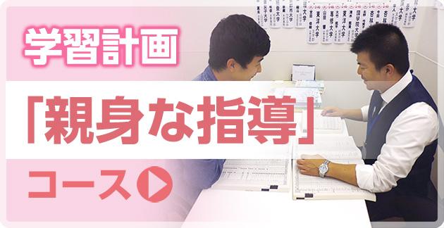 学習計画「親身な指導」コース