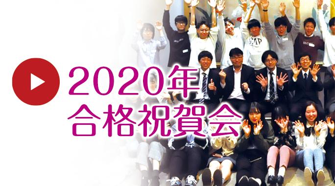 2020合格祝賀会