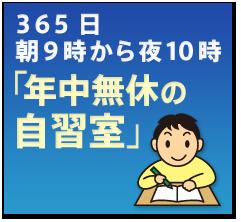 365日朝9時から夜10時「年中無休の自習室」
