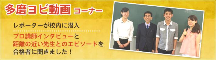 多磨ヨビ動画コーナー