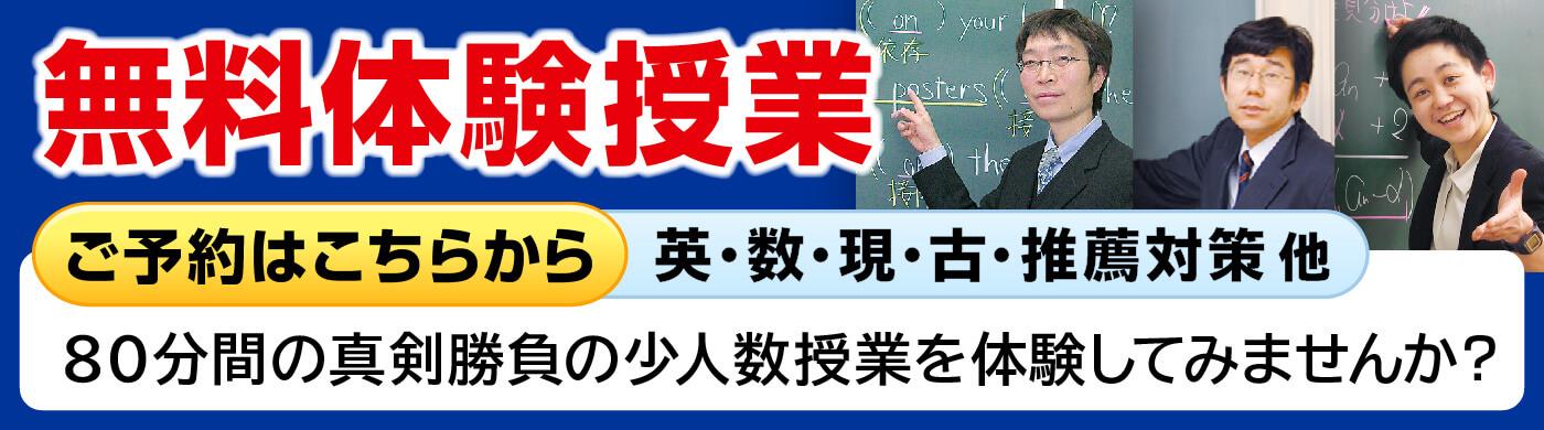 無料学習体験授業