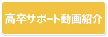 高卒サポート動画紹介