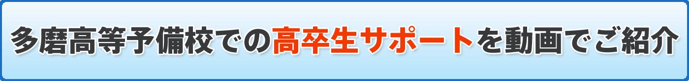 多磨高等予備校での高卒生サポートを動画でご紹介