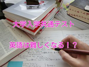 大学入学共通テスト 英語は難しくなる!?