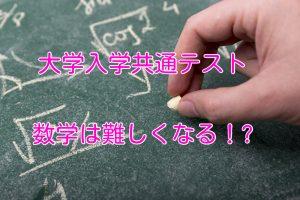 大学入学共通テスト 数学は難しくなる!?