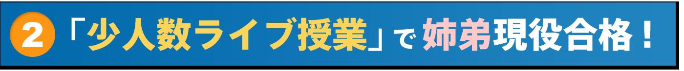 ②「少人数ライブ授業」で姉弟現役合格!