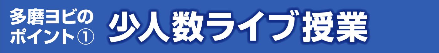 多磨ヨビのポイント① 少人数ライブ授業