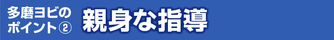 多磨ヨビのポイント② 親身な指導