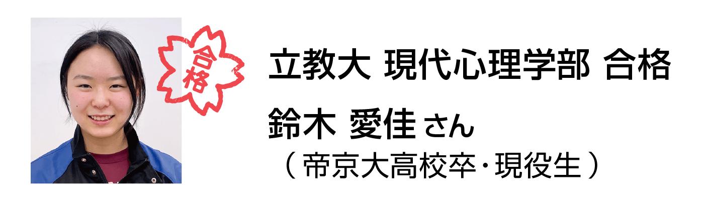 立教大 現代心理学部 合格 鈴木さん
