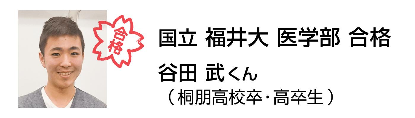 国立 福井大 医学部 合格 谷田くん