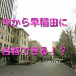 今から早稲田に合格できる!?