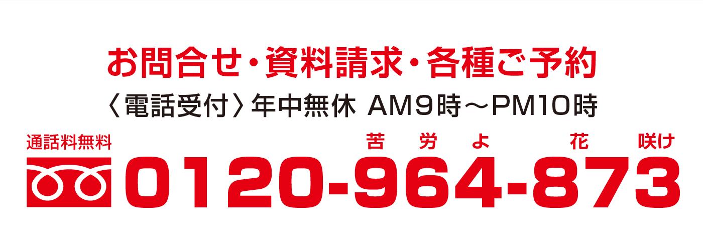 お問合せ・資料請求・各種ご予約 年中無休 AM9時~PM10時 0120-964-873
